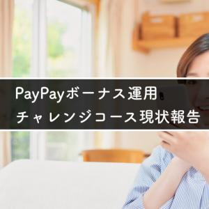 PayPayボーナス運用 チャレンジコース現状報告(2021年9月23日)