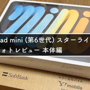 iPad mini (第6世代) スターライト フォトレビュー 本体編