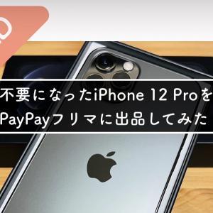 不要になったiPhone 12 ProをPayPayフリマに出品してみた