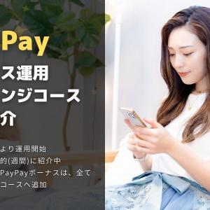 PayPayボーナス運用 チャレンジコース実績紹介 (2021年10月20日)