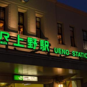 駅にはドラマがある その2 上野駅