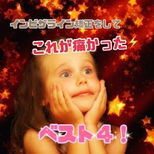 インビザラインでの歯列矯正で痛かったことベスト4!