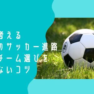 親子で考える 中学生のサッカー進路【クラブチーム選びを失敗しないコツ】
