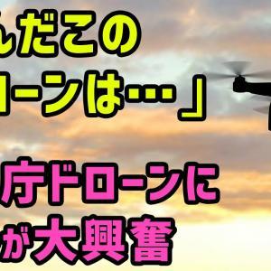 【海外の反応】「日本のドローンすごすぎる…」警視庁が導入したドローン対策ドローンが驚異的だと話題に