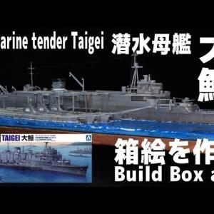 [艦船模型]箱絵を作る 潜水母艦 大鯨 大日本帝国海軍// IJN Submarine tender Taigei 1/700 [Model Building#41]