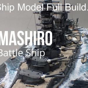 【前編】フジミの戦艦「山城」を本気で作ってみました。【1/700艦船模型】