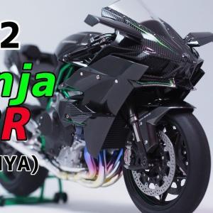 Building Tamiya「1/12 Kawasaki Ninja H2R」