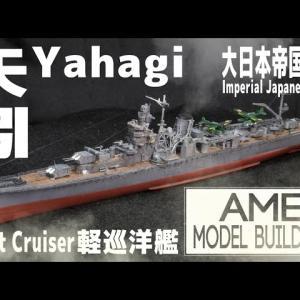 [艦船模型]軽巡 矢矧 大日本帝国海軍 // IJN Light cruiser Yahagi 1/700 [Model Building#42]
