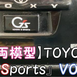 【車両模型】TOYOTA 『G Sports』  VOXY