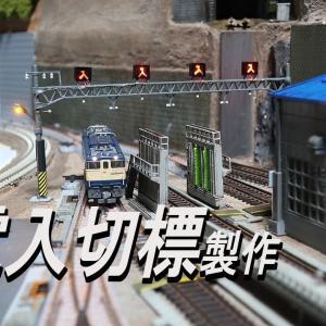 【鉄道模型,Nゲージ】第36回目 車両基地Update -き電入切標の製作- No.36 Rail yard Update – Making Sectioning Signals –