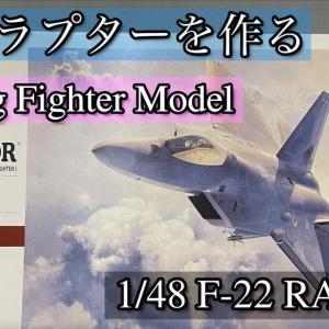 """[航空機模型]初心者でもできるプラモデル製作! 1/48 ハセガワ F-22 ラプターを作る #1 Fighter """"F-22 RAPTOR"""" Model Making Hasegawa"""
