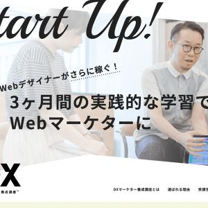 スキルアップにおすすめ!3ヶ月間でWebマーケティングが学べる「DXマーケター養成講座」