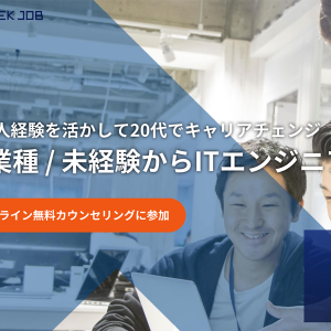 IT業界への転職希望者必見!!転職支援してくれる無料転職サービス「GEEK JOB(ギークジョブ)」