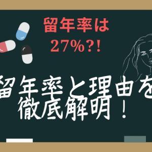 [薬学部の留年率は27%⁉]薬学部の留年率と留年理由を徹底解明!