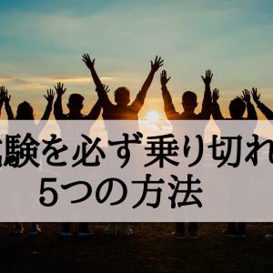 【再試験対策 5選】再試験を必ず乗り切れる5つの方法【薬学部】