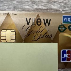 ビューゴールドプラスカード届きました