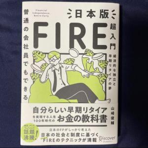 投資本紹介:普通の会社員でもできる日本版FIRE超入門