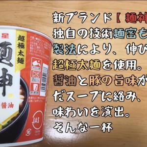 【9/20リニューアル発売】明星食品の明星麺神カップ濃香醤油をレビュー。(ラーメンを年間400杯食べるサラリーマン)