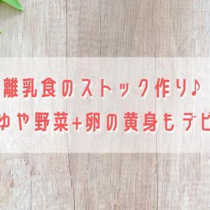 離乳食のストック作り♪おかゆや野菜+卵の黄身もデビュー