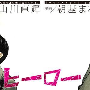 【Kindle】「マイホームマイヒーロー」が無料で読める!【1〜3巻】