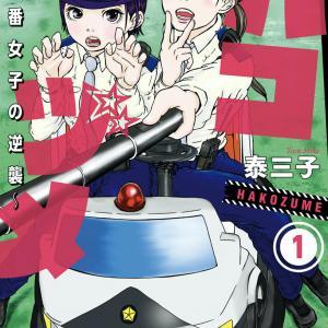【ドラマ化】セリフのセンスが最高!『ハコヅメ〜交番女子の逆襲〜』【レビュー・感想】