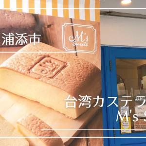 台湾カステラ専門店M's Sweets|沖縄初の台湾カステラ専門店