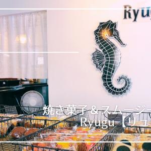 焼き菓子&スムージーのお店Ryugu【リュウグウ】|褒められそうな手土産に