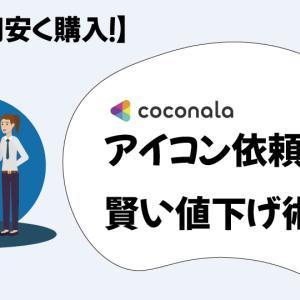 【500円値切る】ココナラでアイコンを依頼する時の賢い5つの値下げ術