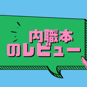 内職で月に3万円を稼ぐことは可能か?桜井涼さんの本を読んだ感想とレビュー