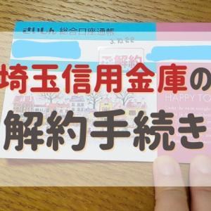 埼玉信用金庫の口座が凍結されていた話/10年放置した末路・・・。