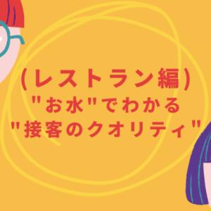 """【レストラン編】""""お水""""でわかる""""接客のクオリティ"""""""