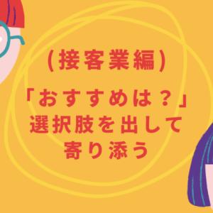 【接客スキル編】接客業必見!お客様の「おすすめは?」の心理と返答方法