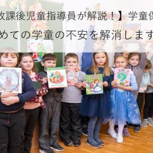 【現役の放課後児童指導員が解説!】学童保育とは?初めての学童の不安を解消します!