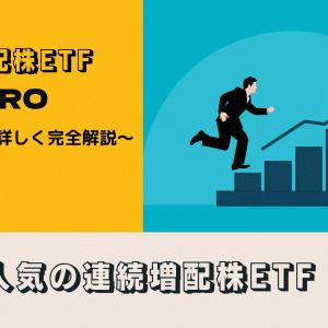 【DGRO】VIGを圧倒する連続増配株ETFを徹底解説