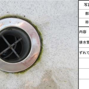 ズレた排水管についてのやりとり③