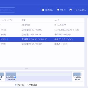 パーティション管理ソフトEaseUS Partition Master Proレビュー&使用法【PR】