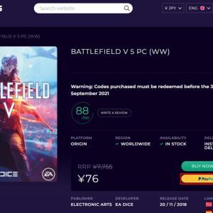 CDkeys.comでPayPal払いでゲームを購入をする方法(PayPal払いで購入する際の流れ)