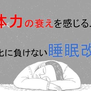 【悩み相談vol.7】体力の衰え?運動しても眠れない。