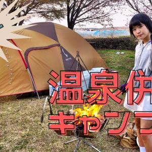 【矢板城の湯キャンプ場編】栃木県のキャンプ場を片っ端から行ってみる Vo.11