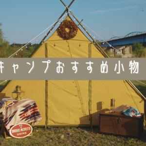 ジョイフル本田はキャンプ用品の宝庫でした!!おすすめ小物がたくさん!