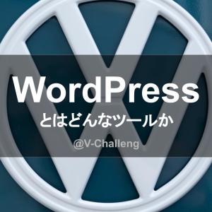 ブログ作成で必須のツール「WordPress(ワードプレス)」とは