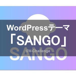 WordPressテーマ「SANGO」の特徴とおすすめしたい人を徹底解説