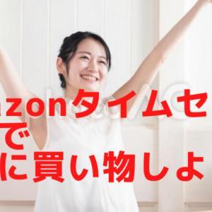 Amazonタイムセール祭りはいつ?9月25日(土)~27日(月)まで!