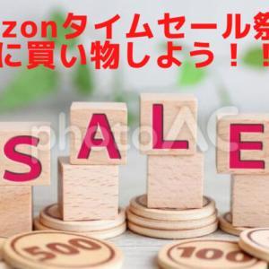 Amazonタイムセール祭り!9月25日(土)~27日(月)まで!セールになってるアウトドア用品まとめ!!