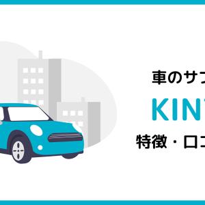 車のサブスク【KINTO】のの特徴、口コミ、評判をご紹介します!