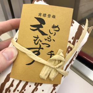 三重に行くならめいふつ天むすの千寿!名古屋駅で買えますよ!