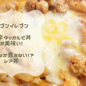 セブンイレブンの旨辛タッカルビ丼が美味い!なかなか買えないレア丼