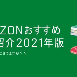 Amazonでおすすめの逸品特集(2021年)