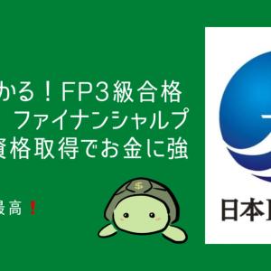 無料で受かる!FP3級合格への道💮 ファイナンシャルプランナー資格取得でお金に強くなる💪