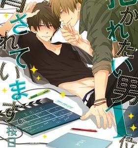 「抱かれたい男1位に脅されています。」1巻【ネタバレ感想】桜日梯子